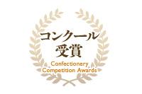 駒居崇宏『第15回 クープ・デュ・モンド・ドゥ・ラ・パティスリー2017』で優勝!