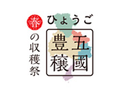 「ひょうご五國豊穣 収穫祭 2015 in ひめじ」を開催いたしました。