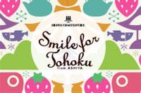 岩手県大船渡市 綾里小学校で開催の食育教室に協賛し、230,977円を寄付しました。