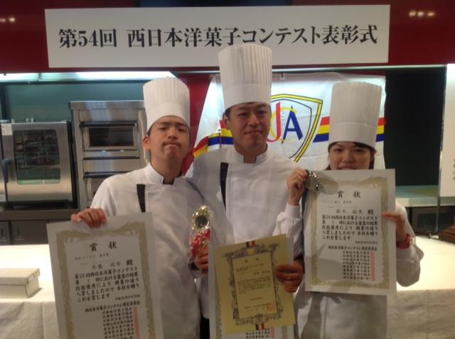 西日本洋菓子コンテスト