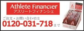 トップアスリート監修!アスリートフィナンシェ。ご注文・お問い合わせは0120-031-718まで。