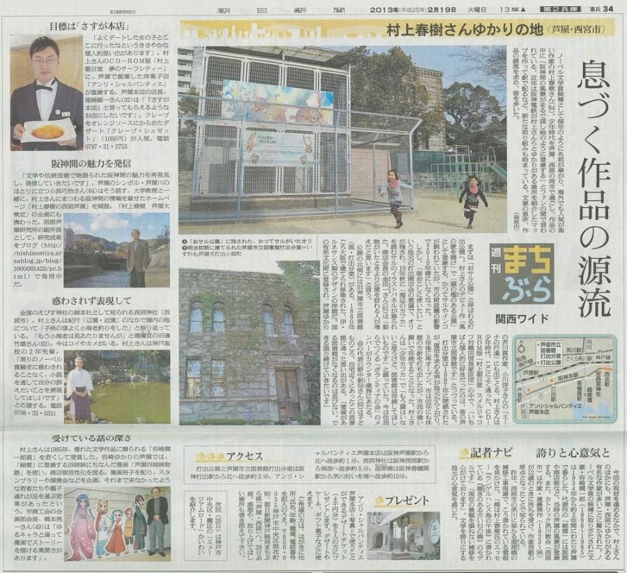 20130219『朝日新聞<朝刊>』全体-thumb-1000x913-165