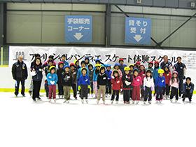 小学生を対象とした 『アンリ・シャルパンティエ スケート教室』
