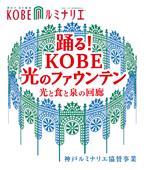 「踊る!KOBE光のファウンテン」公式サイト