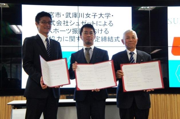 (右から)糸魚川武庫川女子大学学長、今村西宮市市長、シュゼット蟻田