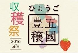 「ひょうご 五國豊穣 収穫祭 2016 in 神戸」が開催されます。