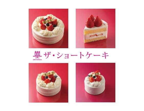 「アンリ・シャルパンティエ」がブランドを代表するシリーズとして ケーキ4種を「ザ・ショートケーキ」に名称変更します。