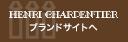 Henri Charpentierアンリ・シャルパンティエ ブランドサイトへ