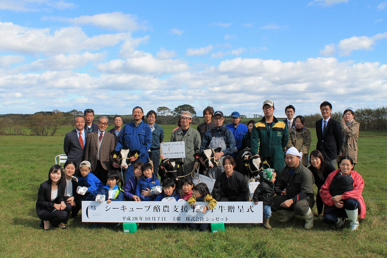 青空の下で、シーキューブ就農支援「子牛贈呈式」を開催!