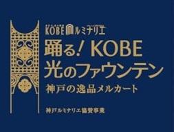 神戸ルミナリエ協賛事業「踊る!KOBE光のファウンテン」にアンリ・シャルパンティエが出店いたします。