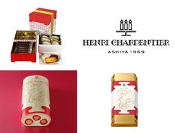 アンリ・シャルパンティエ、2017年の幕開けを祝う商品の発売