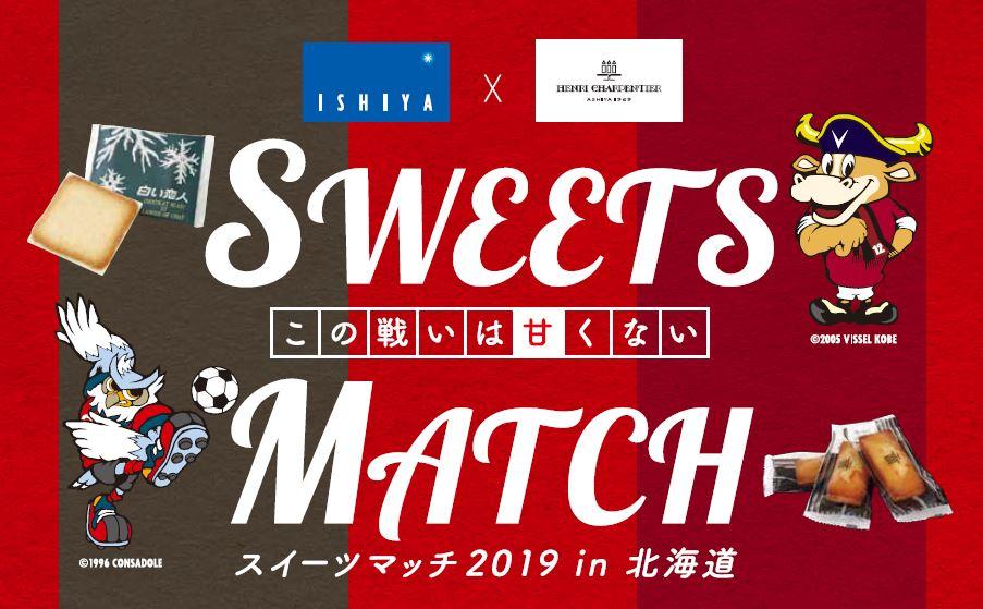 スイーツマッチ2019in北海道 開催!