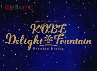 神戸ルミナリエ協賛事業「KOBEディライト・ファウンテン」にアンリ・シャルパンティエが出店いたします
