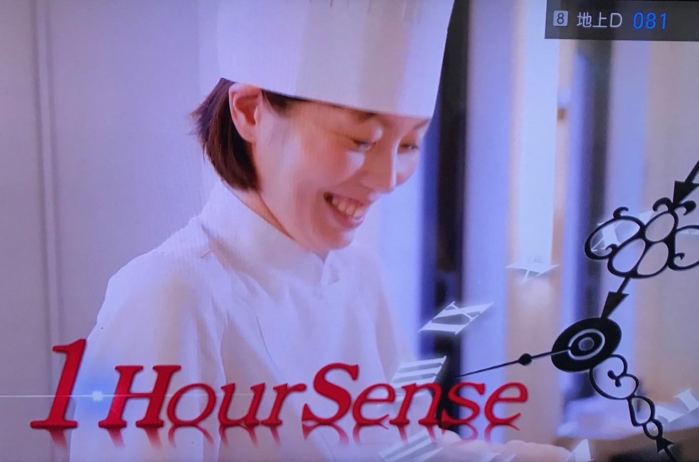 TV出演のお知らせ フジテレビ「1Hセンス」に西山未来が出演しました!