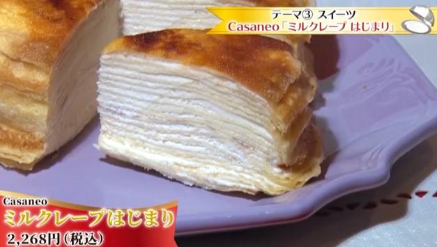 動画配信サイト「17LIVE 絶品! おうちレストラン」でカサネオの「ミルクレープ はじまり」が紹介されました!
