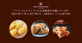 お菓子を通じて「幸せ」「喜び」「驚き」を。 兵庫県内ローソンからお届け企画!  「アンリ・シャルパンティエ 発売記念リツイートキャンペーン」を実施いたします。