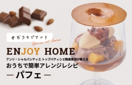 ENJOY HOME「#おうちでアンリ」に銀座メゾン店で大人気の本格的な「パフェ」レシピが登場!