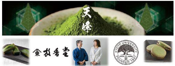 「茶師十段」六代目・東源兵衛が創り、京都大学農学研究科・林由佳子准教授が 証明した抹茶「天峰」 ~アンリ・シャルパンティエの抹茶フィナンシェ<天峰>は、 抹茶の味が「活きている」 ~