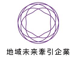 経済産業省より「地域未来 牽引企業」に選定されました