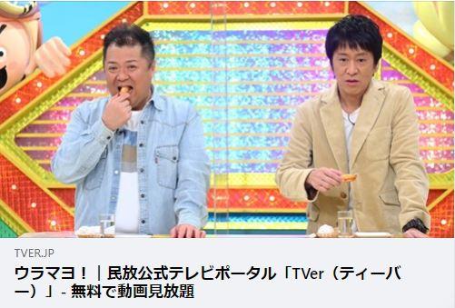 【メディア出演報告】関西テレビ「ウラマヨ!」にシュゼット・ホールディングス代表取締役社長 蟻田剛毅とパティシエの西山未来が出演いたしました。