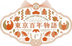 日本を元気に! 東京で100年続く企業力をスイーツに込めたコラボレーション「東京百年物語」~Tokyo's taste is Tokyo's power~ リニューアル発売