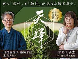 美味しい!食べる抹茶の開発に京都大学との産学連携で成功! 食べる宇治抹茶「天峰」を使用した抹茶アイスクリームを発売