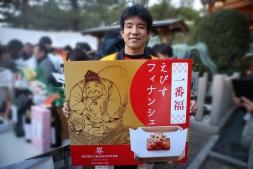 <十日えびす期間限定>福、来たれ! 福男の副賞</br>「えびすフィナンシェ 100個」プレゼントキャンペーン実施