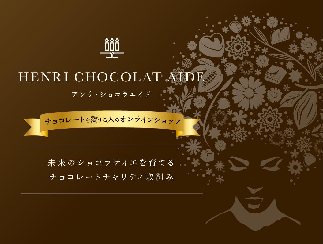 アンリ・シャルパンティエが日仏名高いショコラティエ4社とネットモールを立ち上げ   ECチョコレートチャリティ「アンリ・ショコラエイド」開設