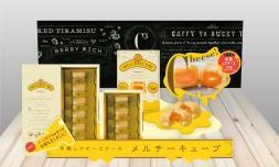 チーズ消費量拡大を受けてシーキューブが発売!</br>半熟レアチーズケーキ「メルチーキューブ」新発売