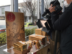 【TV放送のお知らせ】1月24日(日)8:30放送 サンテレビ「ひょうご発信!」