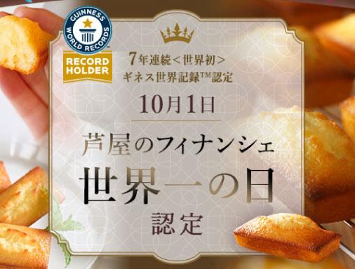 【お知らせ】2021年10月1日  アンリ・シャルパンティエ「芦屋のフィナンシェ世界一の日」記念日を制定